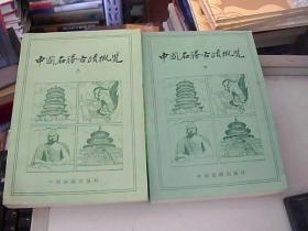 中国名胜古迹概览(上下)