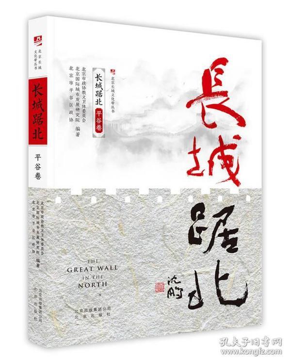 长城踞北.平谷卷/北京长城文化带丛书