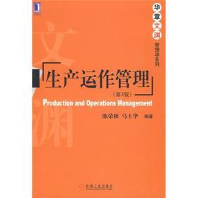 生产运作管理 第三版 陈荣秋 马士华 机械工业 9787111269199