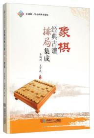 象棋经典古谱排局集成