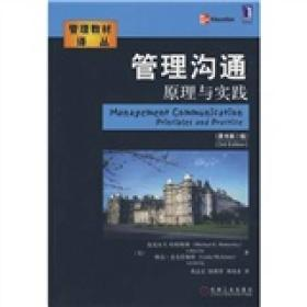 管理教材译丛:管理沟通原理与实践