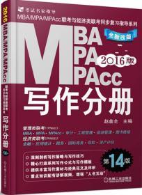 2016MBA、MPA、MPAcc联考与经济类联考同步复习指导系列:写作分册(第14版 全新改版)