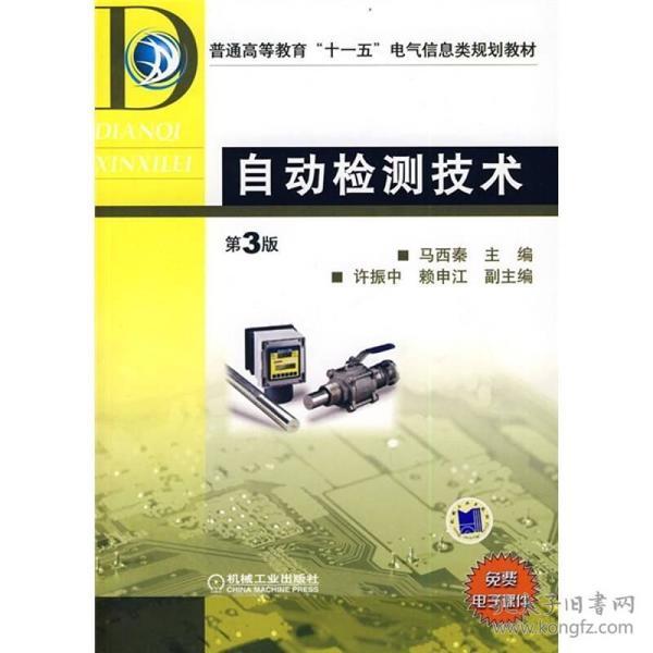 """普通高等教育""""十一五""""电气信息类规划教材:自动检测技术(第3版)"""