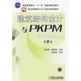 建筑结构设计与PKPM系列程序应用 第2版 欧新新,崔钦淑 二手 机械