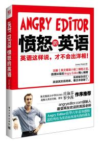 愤怒的英语:the angry English - English say, it will not make a fool!