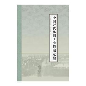 天津近代纺织工业档案选编