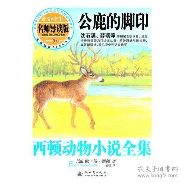 西顿动物小说全集:公鹿的脚印