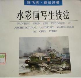 建筑风景·水彩画写生技法 陈飞虎 9787810531177