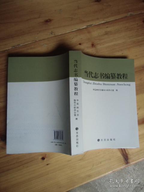 当代志书编纂教程【如图66号