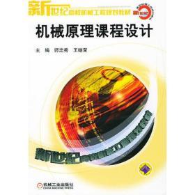 正版二手正版机械原理课程设计机械工业出版社9787111118381师忠秀王继荣有笔记