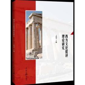 西方文化批评理论研究