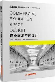 商业展示空间设计(十三五规划教材)