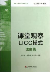 课程实施与学校革新丛书:课堂观察LICC模式(课例集)