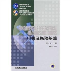 正版微残-电机及拖动基础 (上册)(第4版)CS9787111037750