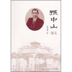 孙中山演义