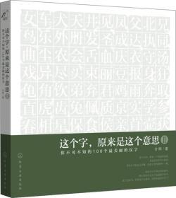这个字.原来是这个意思-你不可不知的100个最美丽的汉字-II