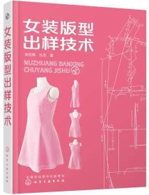 女装版型出样技术