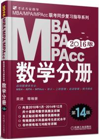 2016MBA MPA MPAcc联考同步复习指导系列:数学分册(第14版)
