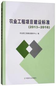农业工程项目建设标准