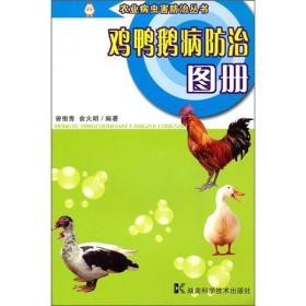 农业病虫害防治丛书 :鸡鸭鹅病防治图册