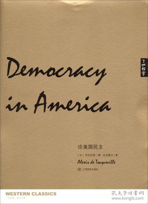 了如指掌:论美国民主