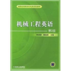 机械工程英语(第二版)