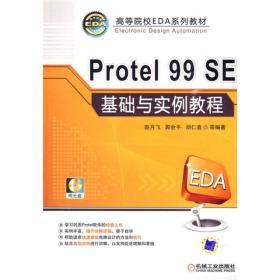 现货-Protel 99SE基础与实例教程