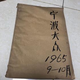 宁波大众1965年9月至10月馆藏合订本