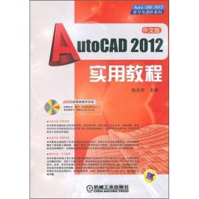 AutocAD2012实用教程