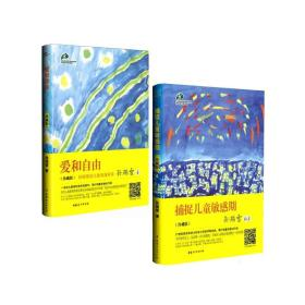 爱和自由-(珍藏版) 孙瑞雪 中国妇女出版社 2013年04月01日 9787512705722