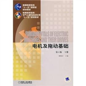 电机及拖动基础(下册)