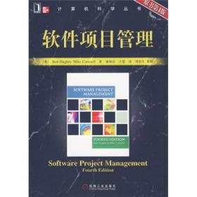 满29包邮 软件项目管理(原书第4版) 休斯9787111204589 Hughes