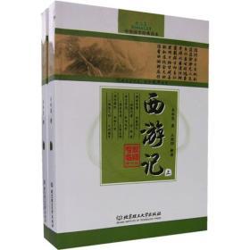 中华国学经典读本:西游记(上下册)