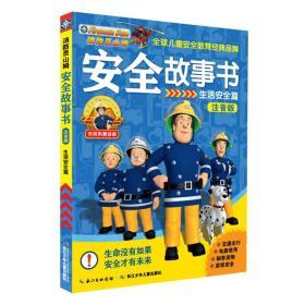 消防员山姆安全故事书:生活安全篇  (彩图注音版)