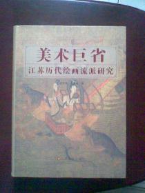 美术巨省:江苏历代绘画流派研究