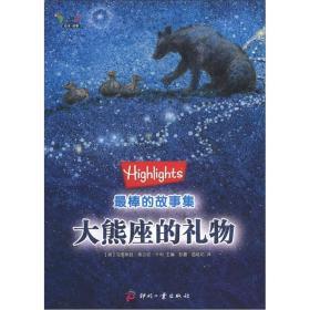 HIGHLIGHTS最棒的故事集:大熊座的礼物