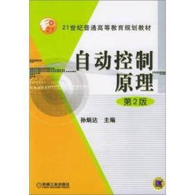 自动控制原理 孙炳达 第2版 9787111076001 机械工业出版社