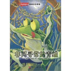 HIGHLIGHTS最棒的故事集:非同寻常的青蛙