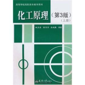 化工原理(上)(第3版)