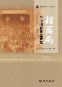 招商局与中国企业史研究