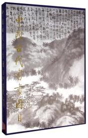 中国古代书画图目(7)