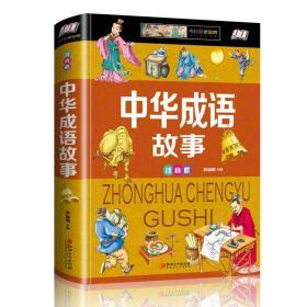 中华成语故事:注音版