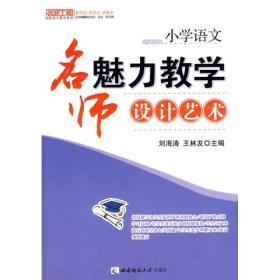 名师工程创新语文教学系列·小学语文:名师魅力教学设计艺术