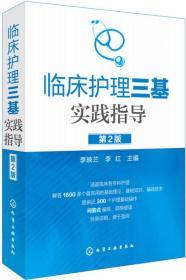 (护理学)临床护理三基实践指导(第2版)