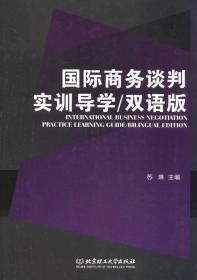 国际商务谈判实训导学:双语版苏琳北京理工大学出版社