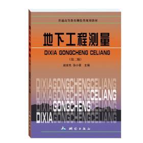 地下工程测量第二版赵吉先测绘出版社9787503028250