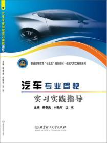 汽车专业驾驶实习实践指导郝春光北京理工大学出版社