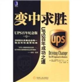 变中求胜:UPS百年成功之道