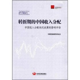 转折期的中国收入分配:中国收入分配相关政策的影响评估