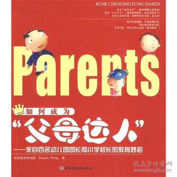 """如何成为""""父母达人"""":来自百名幼儿园园长和小学校长的教育妙招"""